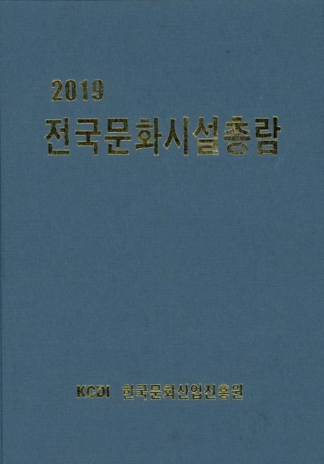 전국문화시설총람(2019)