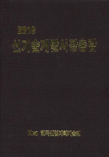 신기술개발시장총람(2019)