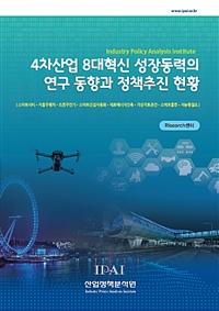 4차산업 8대혁신 성장동력의 연구 동향과 정책추진 현황