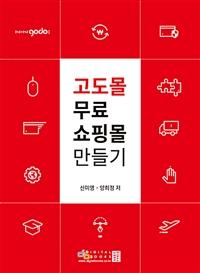 고도몰 무료 인터넷 쇼핑몰 만들기 - 개정판