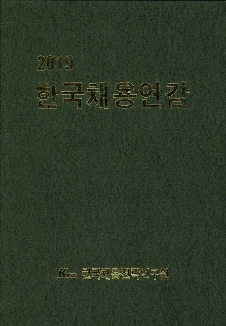 한국채용연감(2019)