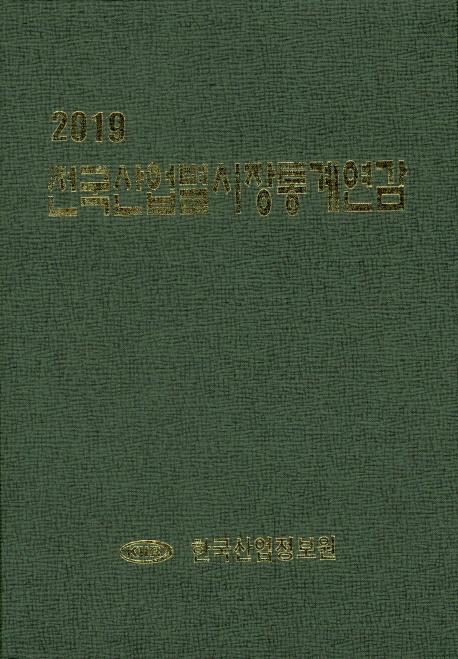 한국산업시장통계연감(2019)