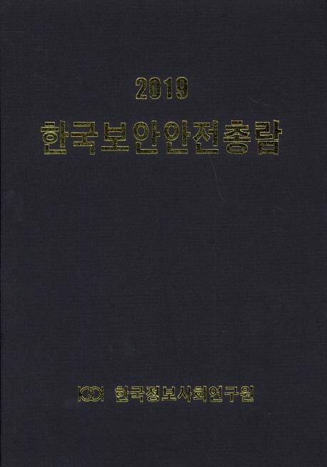 한국보안안전총람(2019)