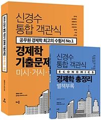 2019 신경수 통합 객관식 경제학 기출문제집