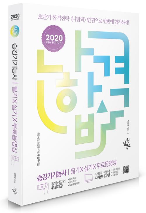 2020 나합격 승강기기능사 필기+실기+무료동영상