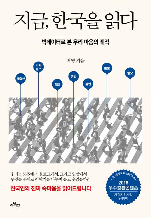 지금, 한국을 읽다