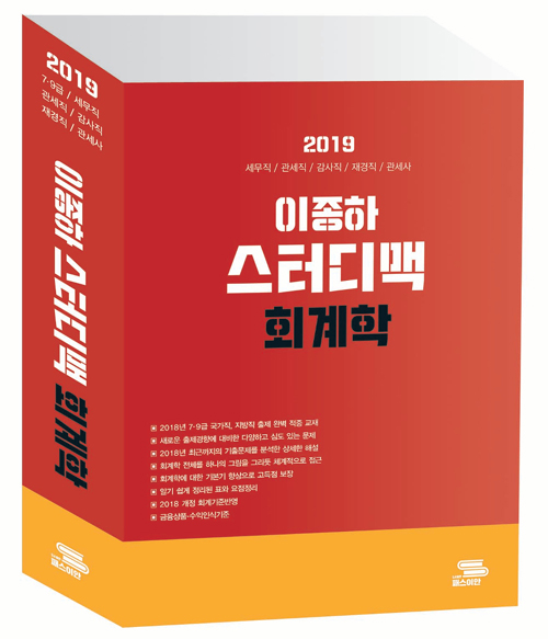 2019 이종하 스터디맥 회계학