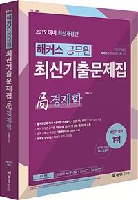 2019 해커스 공무원 최신기출문제집 局 경제학