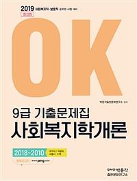 2019 OK 9급 기출문제집 사회복지학개론