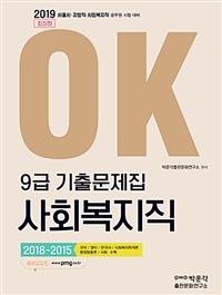 2019 OK 9급 기출문제집 사회복지직