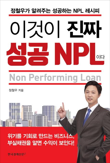 이것이 진짜 성공 NPL이다