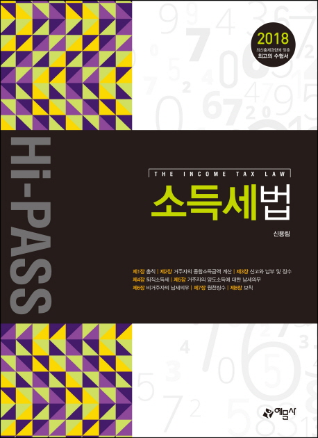 Hi-pass 소득세법(2018)