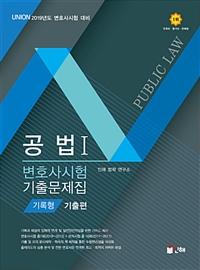 UNION 변호사시험 공법 기록형 기출문제집 1  기출편 (2019)