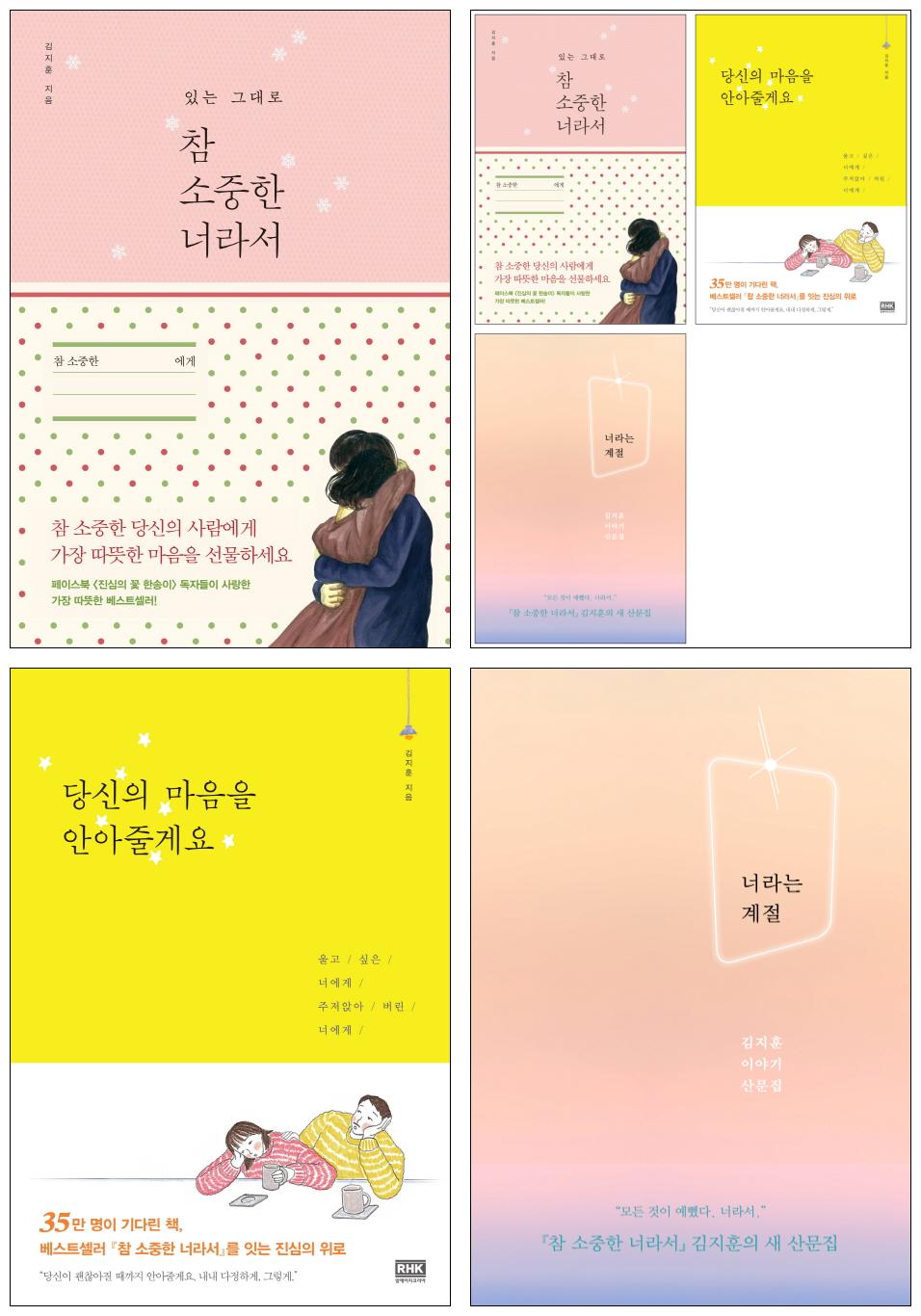 [선택] 참 소중한 너라서 / 당신의 마음을 안아줄게요  김지훈 에세이