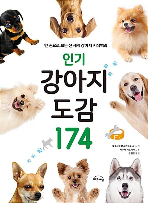 [미니수첩증정] 인기 강아지 도감 174