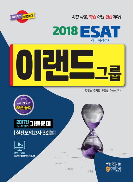 이랜드그룹 ESAT 직무적성검사(2018)