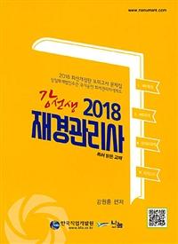 강선생 재경관리사 모의고사 문제집(2018)