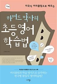 하버드 박사의 초등영어 학습법 (개정판)
