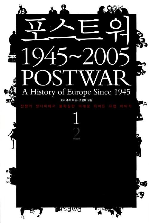 포스트워 1945-2005 1
