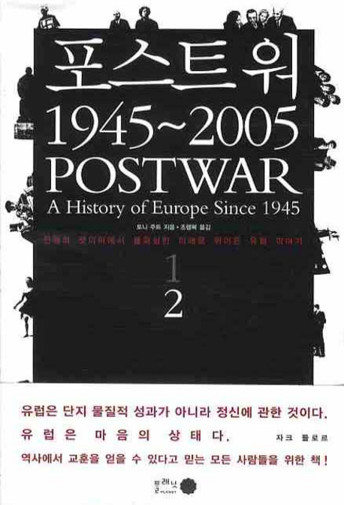 포스트워 1945-2005 2