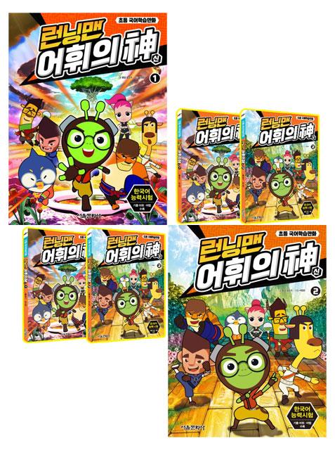 [선택]런닝맨 어휘의 신 1~2권/ 세트
