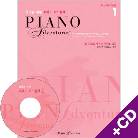 피아노 어드벤쳐 1