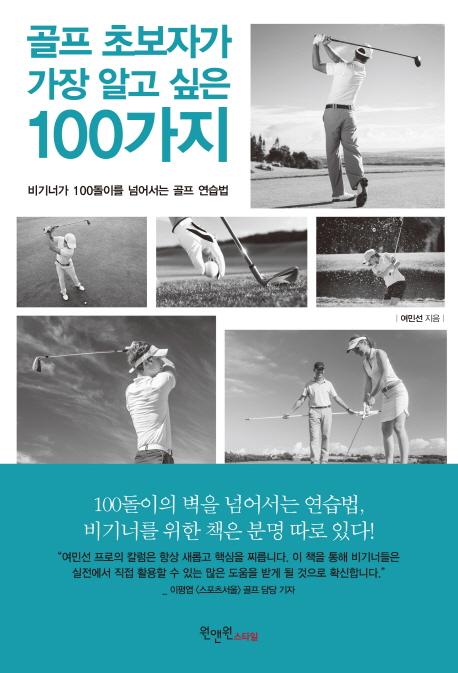[USB선풍기 증정] 골프 초보자가 가장 알고 싶은 100가지