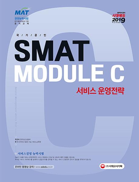 2019 SMAT 서비스경영능력시험 Module C 서비스 운영전략