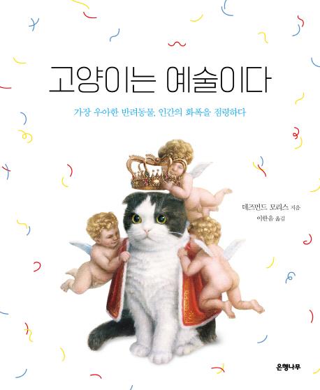 [미니수첩증정] 고양이는 예술이다