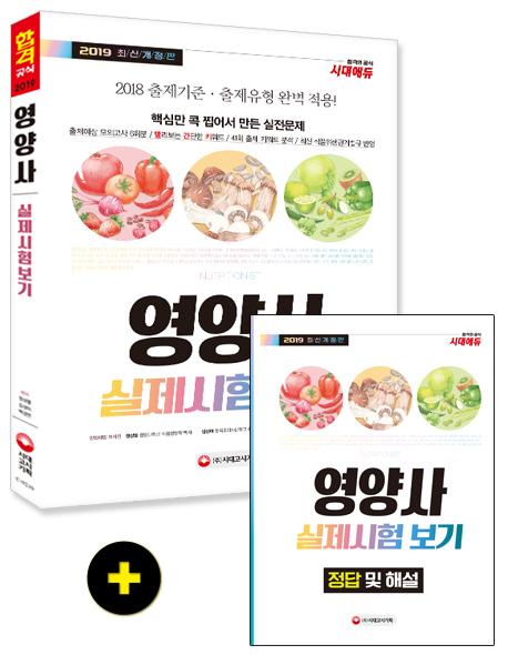 2019 영양사 실제시험보기