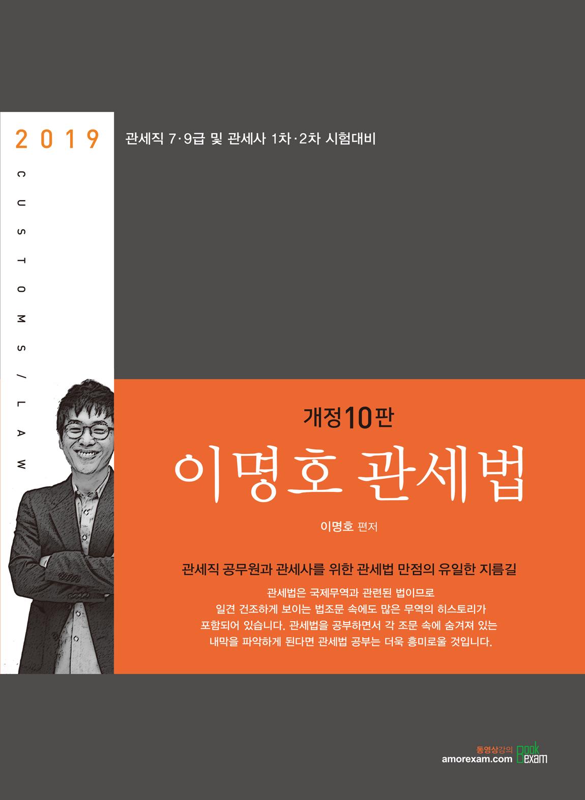 2019 이명호 관세법 (개정10판)