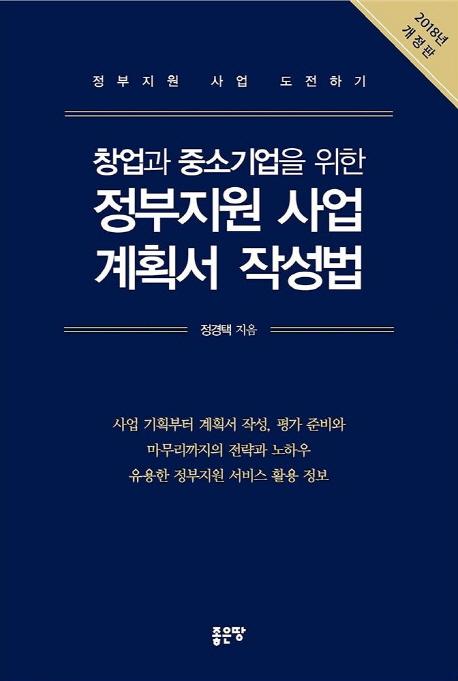 정부지원 사업 계획서 작성법(2018)
