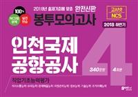 2018 하반기 인천국제공항공사 NCS 봉투모의고사