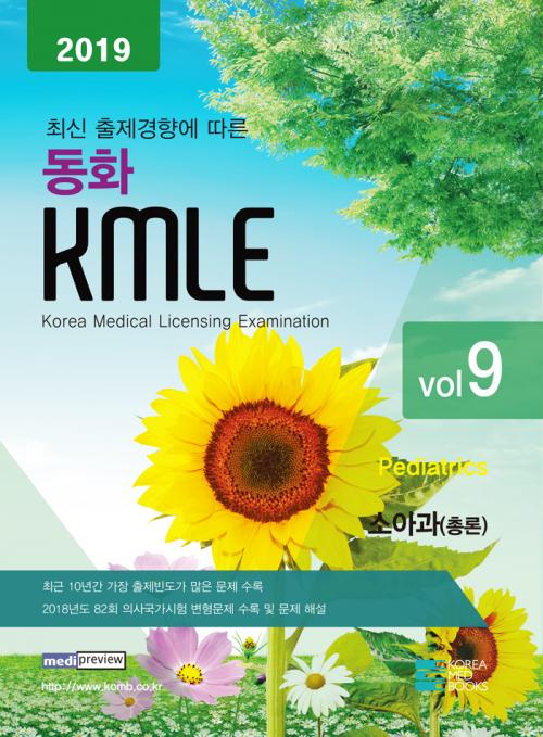 2019동화 KMLE 09권 소아과(총론)