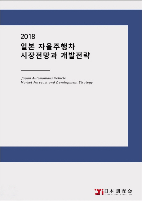 일본 자율주행차 시장전망과 개발전략(2018)