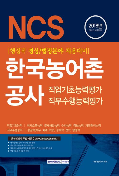 2018 기쎈 NCS 한국농어촌공사 직업기초능력평가/직무수행능력평가  행정직