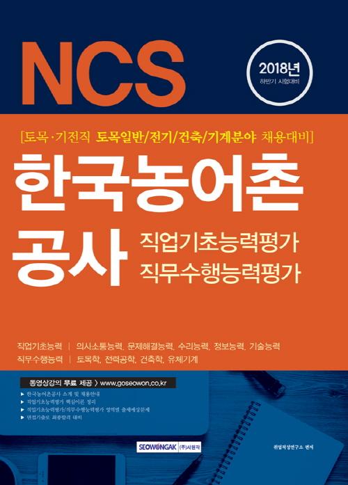 2018 하반기 채용 시험대비 한국농어촌공사 직업기초능력평가 토목기전직