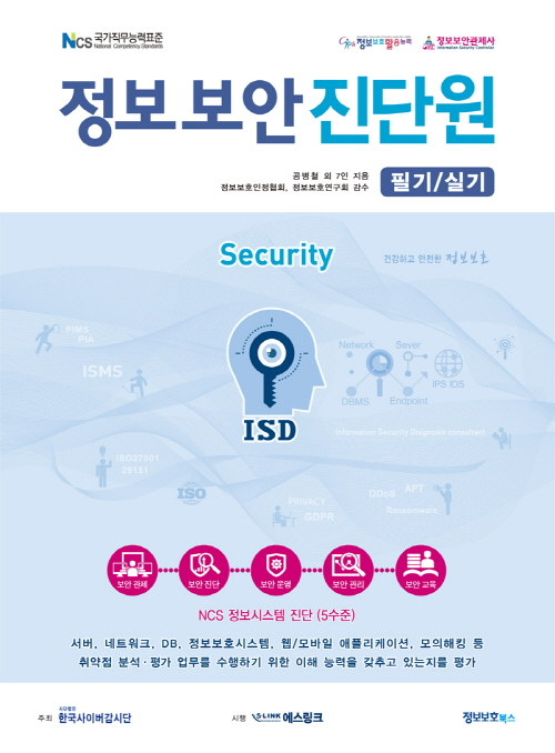 정보보안진단원 필기 실기