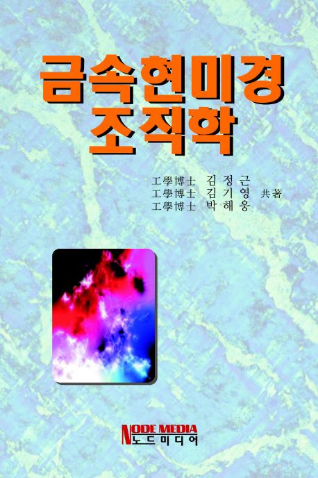 금속현미경 조직학