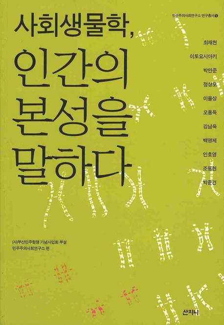 사회생물학, 인간의 본성을 말하다