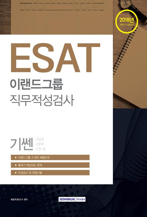 2018 하반기 기쎈 ESAT 이랜드그룹 직무적성검사
