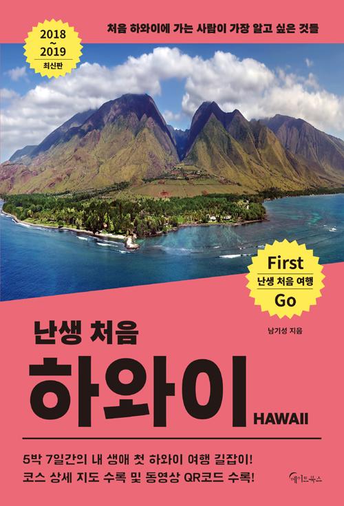 난생 처음 하와이