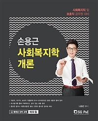 손용근 사회복지학개론