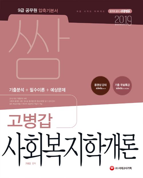 2019 9급 공무원 압축기본서 쌈 고병갑 사회복지학개론