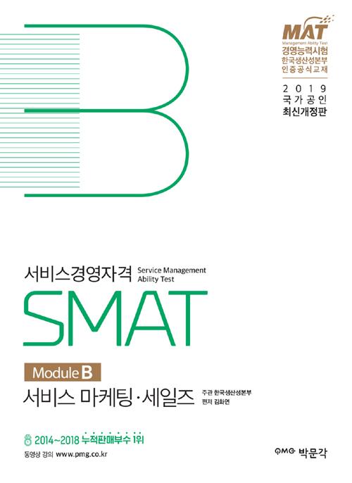 2019 SMAT Module B 서비스 마케팅 세일즈
