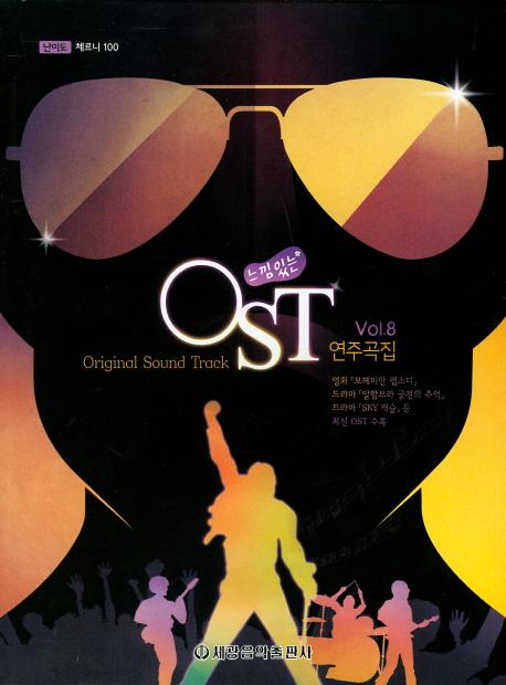 OST 연주곡집 Vol 8