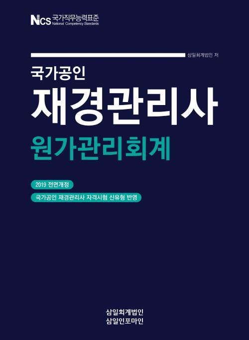 2019 국가공인 재경관리사 원가관리회계