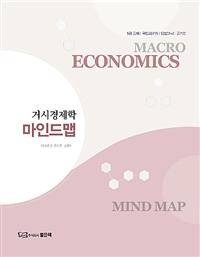 거시경제학 마인드맵
