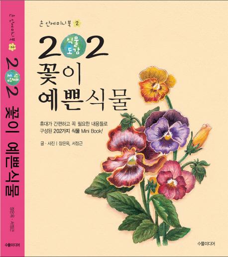 202 식물도감꽃이 예쁜 식물