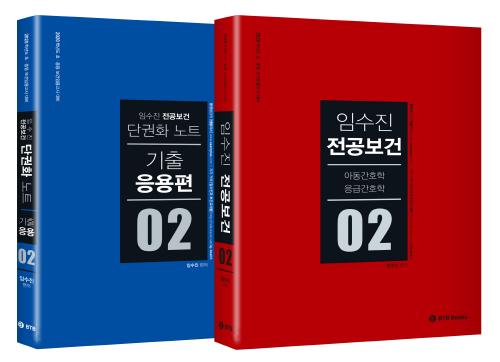 2020 임수진 전공보건 02 + 단권화노트 기출응용편 02 세트 (전2권)